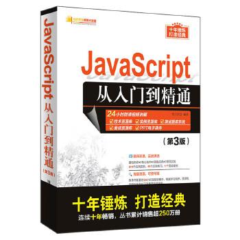 JavaScript从入门到精通(第3版)(pdf+txt+epub+azw3+mobi电子书在线阅读下载)