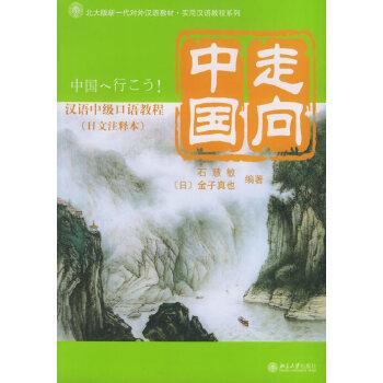 中国走向:汉语中级口语教程(日文注释本)(附CD光盘一张)