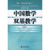 中国数学双基教学
