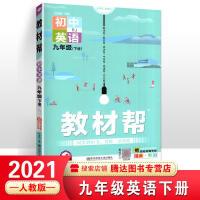 天星教育2020初中教材帮九年级下英语RJ人教版彩页初中同步初三同步