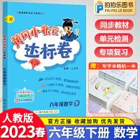 黄冈小状元六年级下册数学达标卷 人教版