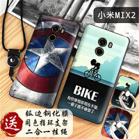 小米mix2手机壳 小米MIX2保护套 小米mix2 个性男女磨砂硅胶全包防摔浮雕彩绘软套保护壳