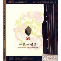 一花一世界(HD CD)珍藏限量版