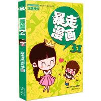 暴走漫画31