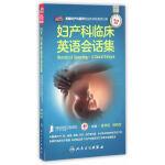 妇产科临床英语会话集(配增值)