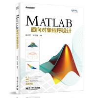 MATLAB面向对象程序设计【正版图书,满额减】