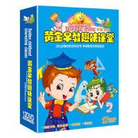 黄金早教12DVD 正版正品 儿童早教动画光碟 小小智慧树