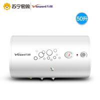 【苏宁易购】Vanward/万和E50-Q1W1家用淋浴双防电储水式速热电热水器 50升