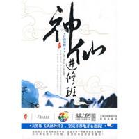 【二手书8成新】神仙进修班 江山如画 9787541432460