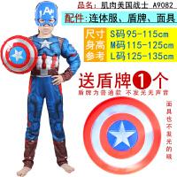 万圣节儿童服装蜘蛛侠美国队长cos披风男童超人表演衣服道具套装 肌肉美国战士.送盾 S码