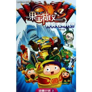 果宝特攻第三季-动画小说2-神兵去哪儿?