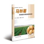 马铃薯高效栽培与病虫害绿色防控