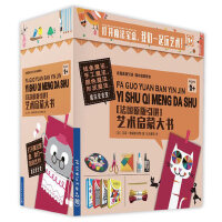 法国原版引进艺术启蒙大书全套4册正版礼盒装 苏菲・勒黛斯玛的线条手工颜色形状魔法 2-3-4-5-6岁幼儿童宝宝启蒙书