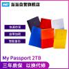 西部数据(WD)2TB USB3.0移动硬盘My Passport 2.5英寸高端炫彩 兼容苹果移动盘mac (硬件加密 自动备份)便携式移动硬盘 高端商务移动硬盘