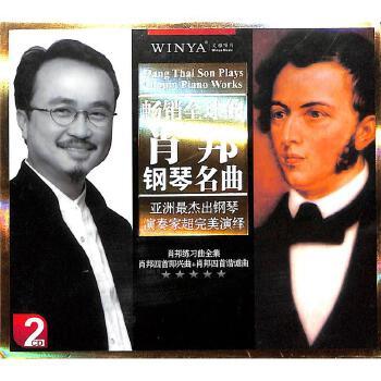 畅销全球的肖邦钢琴名曲(2CD)