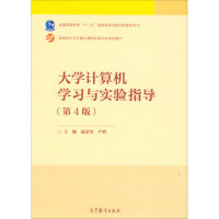 【包邮】大学计算机学习与实验指导-(第4版) 施荣华,严晖 9787040482287 高等教育出版社教材系列