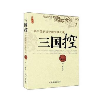 三国控(pdf+txt+epub+azw3+mobi电子书在线阅读下载)