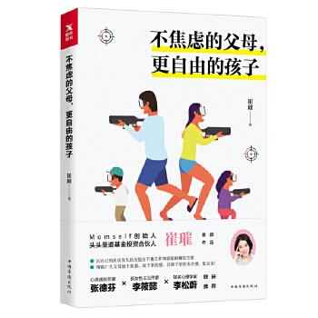 自由的孩子(pdf+txt+epub+azw3+mobi电子书在线阅读下载)