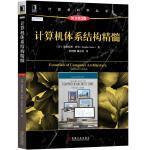 计算机体系结构精髓(原书第2版)