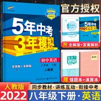 五年中考三年模拟八年级下册英语人教版5年中考3年模拟2020版