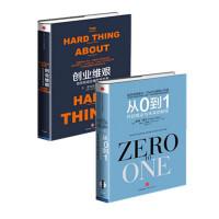 【正版书籍】奇点系列 全2册 创业维艰+从0到1 硅谷创投教父彼得蒂尔颠覆式的创业落地奇点系列 商业企业