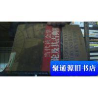 【旧书二手书9成新】当代社会学理论及其古典根源 /[美]乔治・瑞泽尔 北京大学出版社