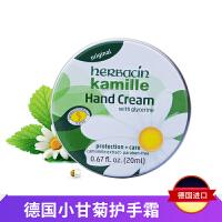 贺本清德国小甘菊(herbacin)护手霜   铁盒护手霜20ml