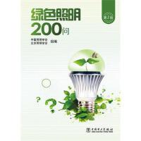 【正版二手书9成新左右】绿色照明200问(第二版 中国照明学会 北京照明学会 中国电力出版社