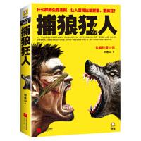 【二手书8成新】捕狼狂人 祁连山 江苏文艺出版社