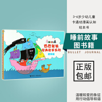 接力:巴巴爸爸经典图画故事度假篇(6-10)