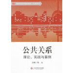 公共关系――理论、实践与案例
