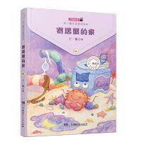 幸福的种子 ・ 王一梅注音童话系列:寄居蟹的家