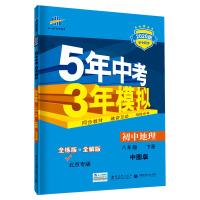 曲一线 初中地理 北京专版 八年级下册 中图版 2020版初中同步 5年中考3年模拟 五三