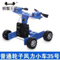 BX DIY模型玩具 模型科技手工制作 普通轮子风力小车35号