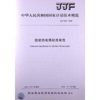 铠装热电偶校准规范JJF1262-2010