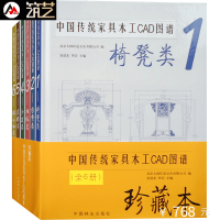 中国传统家具木工CAD图谱 6本1套 中式椅凳台案柜格沙发床榻组合古典红木家具设计尺寸图书籍