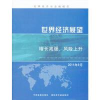 【二手书8成新】世界经济展望增长减缓、风险上升 2011年9月 国际货币基金组织,国际货币基金组织语言服务部 中国金融
