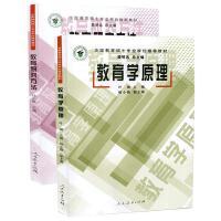 教育研究方法 杨小微+教育学原理 叶澜 全两本 人民教育出版社