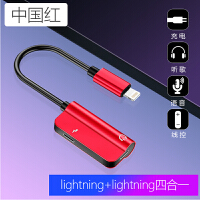 双lighting接口苹果7耳机转接头iphone7plus转换器线3.5充电听歌xsm