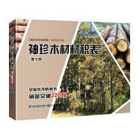 正版袖珍木材材积表(第七版)林业原木材积\杉原条\锯材知识大全计算参考记算常用手册木材爱好者阅读书籍实用材积表数据