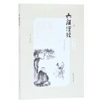 六祖坛经(图文本)