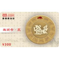 当当生肖卡-鼠300元【收藏卡】
