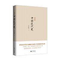 【全新正版T】 重读中国近代史/思想者书系
