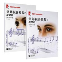 现货正版 钢琴视奏教程123册 新体验 钢琴学习者的必修课 90首风格各异的乐曲 钢琴视奏练习曲乐谱书籍 钢琴曲集自学入