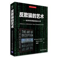 反欺骗的艺术:世界传奇黑客的经历分享 黑客书籍入门自学畅销图书籍 黑客攻防技术攻略 计算机网络安全 黑客服务定位网络书籍