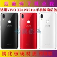 步步高 X21i玻璃后盖 x21ia品质电池盖 手机后屏 中框 屏框壳 X21i钢化玻璃后盖+中框一体紫色 跟X21不