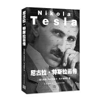 尼古拉・特斯拉画传