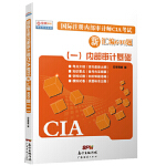 国际注册内部审计师CIA考试新汇编600题(一)2014版