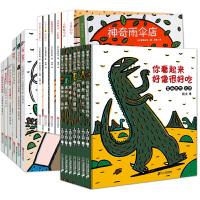 正版宫西达也绘本系列20册儿童恐龙绘本阅读故事书3-6-9岁你看起来好像很好吃我是霸王龙遇到你真好永远爱你宝宝亲子共读绘