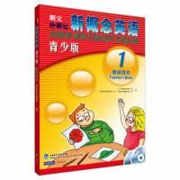 新概念英语青少版(1)教师用书(含MP3光盘)